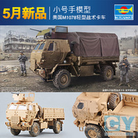 Trumpeter assembled tank model 1/35 U.S. M1078 light tactical trucks ( armored cab ) 01009 Military model toys