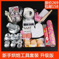 Diy toiletry kit bake cake biscuits 1399 mould bundle