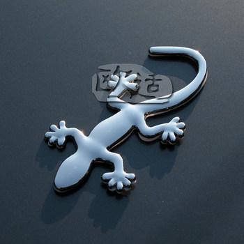 Pure metal car stickers gekkonidae car stickers stereo personalized car stickers car decoration stickers - gekkonidae