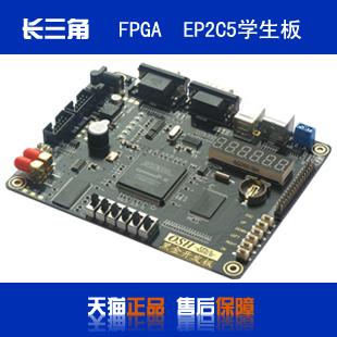 Altera fpga development board ep2c5 plate 5dvd