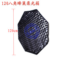 Jinbei octagonal softbox 120cm softbox De-Forest softbox honeycomb mesh softbox