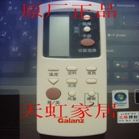 Galanz air conditioner remote control gz-36gb