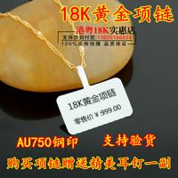 18k gold necklace 18k rose gold color gold platinum water ripple Women ingot chain au750 entails stud earring