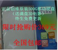Mobile hard drive chuangwei 500g-1000g3d