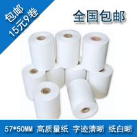 Thermal cash register paper 57 50 cash register paper thermal paper pos printer paper 15 9 roll
