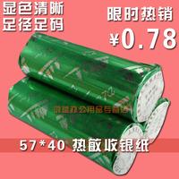 Dolin cash register paper 57 40 thermal paper pos paper 57x40 thermal cash register paper small roll