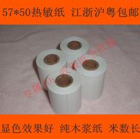 57x50 thermal cash register paper printing paper 57 50 thermal paper pos machine paper 120 roll box