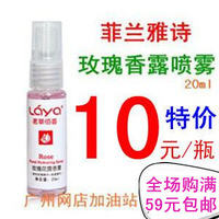 Rose travel coat 20ml moisturizing whitening moisturizing
