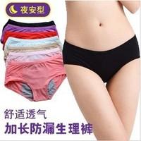 Physiological pants menstrual leakproof night super waterproof seamless underwear underwear