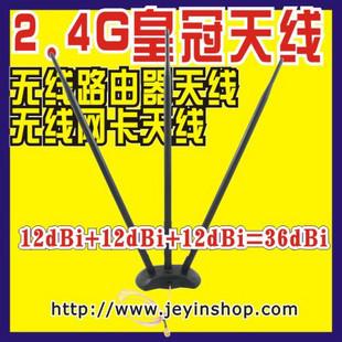 2.4g 36dbi omni aerial 12dbi straight 1 meters extend the base