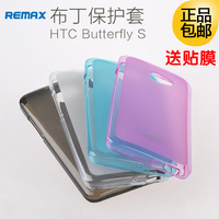 Remax  for htc   butterfly s mobile phone protective case for mobile phone ultra-thin shell case protective membrane