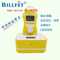 Billfet baby monitor baby monitor intercom