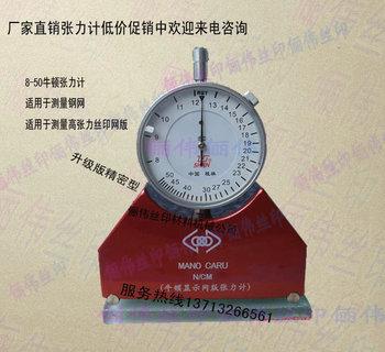 China Guilin8-50NTonometer    Screen tonometer  Screen tension meter    Wire tension
