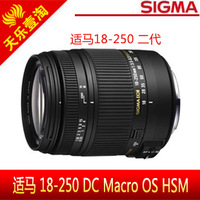 The lens for Sigma 18-250mm f/3.5-6.3 DC Macro OS HSM II latest for canon 450D 600D 700D 60D or nikon D3100 D90 D5200 D80