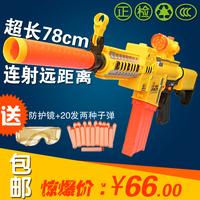 Super large child soft bullet gun sniper rifle child electric toy gun submachinegun electric soft gun