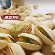 popular pistachio nuts bulk