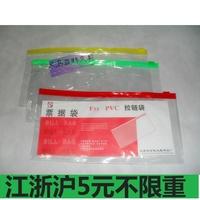 B6 zipper bags pvc file bag storage bag pen cheque bags
