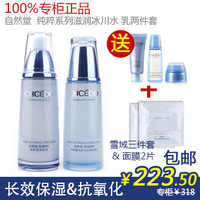 Set series glacier water moisturizing milk twinset