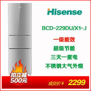 Hisense hisense bcd-229du x1-j door electric refrigerator stainless steel 0.39 500