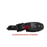 Peugeot 307 408 sound control lever audio handle audio switch