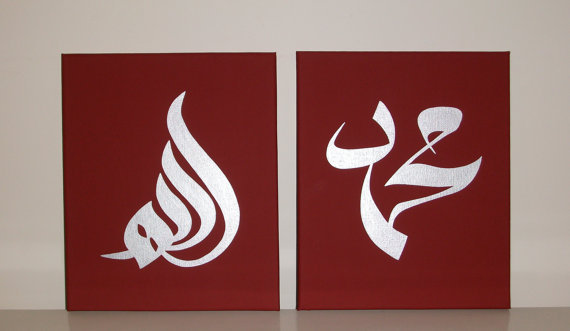 Buy Arabic Calligraphy Islamic Wll Art 3