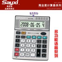 wholesale calculator light