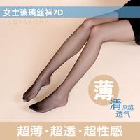 Socks soxstory stockings women's stockings black thin summer pantyhose sexy stockings
