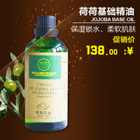 Jojoba oil deep moisturizing 100ml base oil massage base oil