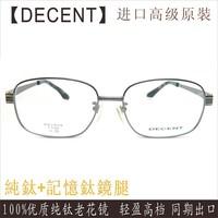 Reading glasses quality ultra-light titanium male quinquagenarian memory titanium reading glasses
