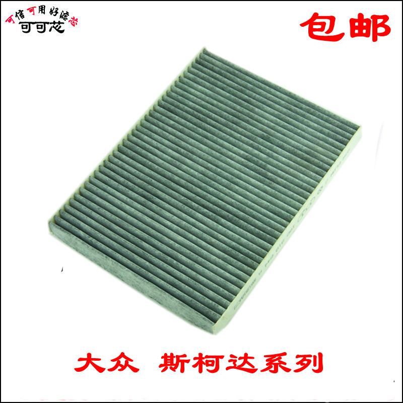 Vw polo bora pullo old lavida skoda air filter air conditioning lattice filter(China (Mainland))