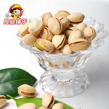 pistachio nuts bulk promotion