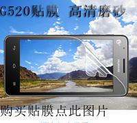 For huawei   g520 phone film g520 scrub hd g525 phone film mobile phone case