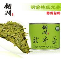 GRADE TOP ORGANIC DRAGON WELL GREEN TEA  LONGJING CHINES GREEN TEA 50g