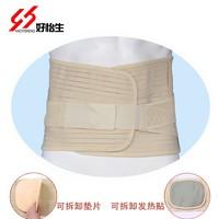 HOT Spring and summer the broadened breathable waist support belt medical waist back support