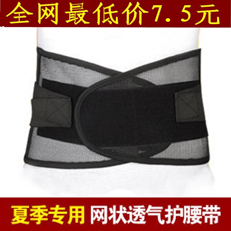 Best Reticularis full summer breathable waist support belt type health back support waist belt medical lumbar fitted belt(China (Mainland))