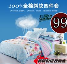 100% cotton four piece set wedding four piece set piece bedding set bed sheets quilt piece set(China (Mainland))