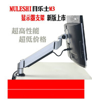 MULESHI M3 Computer screen mount retractable lcd monitor wall display holder rack