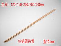 Pure copper heat pipe diameter circle 5 Length 120 ~ 300mm heat pipe heat pipe custom DIY