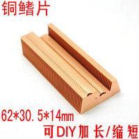 Copper fin copper heatsink 60 * 30.5 * 14mm can lengthen shortened DIY