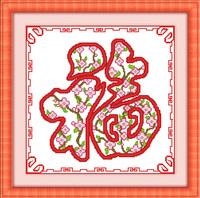 Cross stitch kit chinese word 11ct