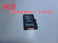 Mobile phone 8gb ram card speaker player memory card