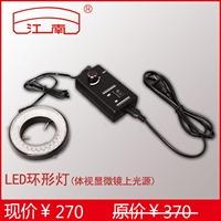 Ring led lighting stereology microscope 56 led lighting beads high brightness adjustable long