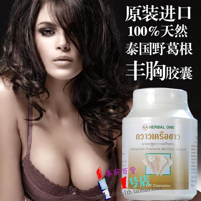 Пуэрария мирифика для увеличения бюста
