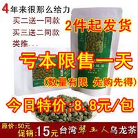 Good Ginseng oolong tea taiwan dongding oolong tea special grade oolong tea ginseng tea