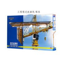 Tower crane full metal alloy car model tower crane model boxed  =wjc1