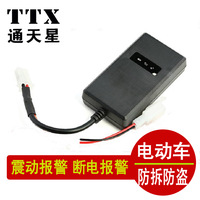 T08 electric bicycle gps tracker locator satellite anti-theft