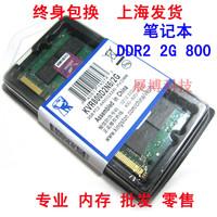 Ddr2 2g 800 laptop ram bar pc6400 compatible 533 667 1g