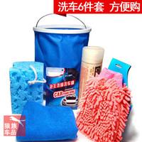 Car wash car bundle 9l folding car wash bucket towel sponge coral gloves washing powder 6 piece set