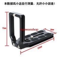 MPU-105 L Shape Quick Release Plate Bracket For All Camera Arca-Swiss QR System Tripod Head