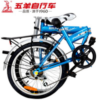 Wuyang 20 male women's light variable speed folding bike bicycle zxc sitair fs003
